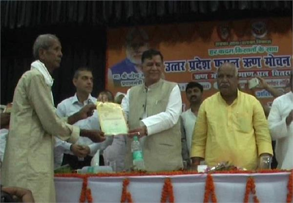 yogi sarkar distributed certificates to farmers
