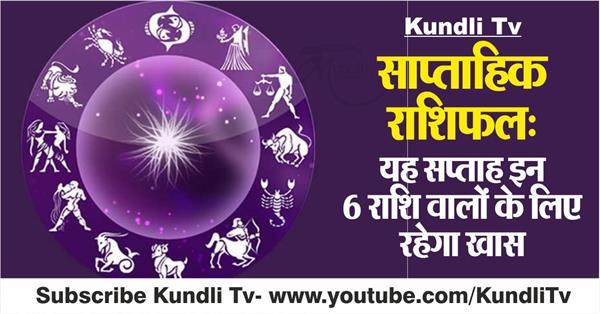 weekly horoscope in hindi