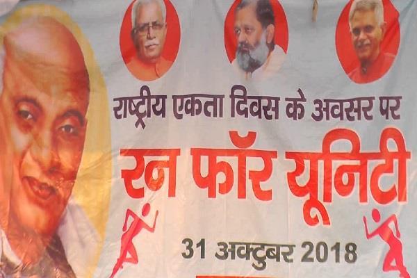 organizing a run for unity on patel jayanti