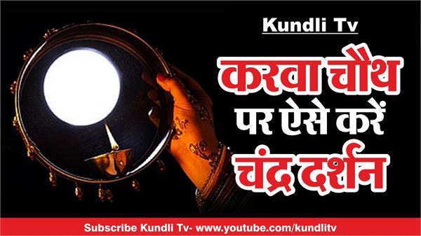 karwachauth special