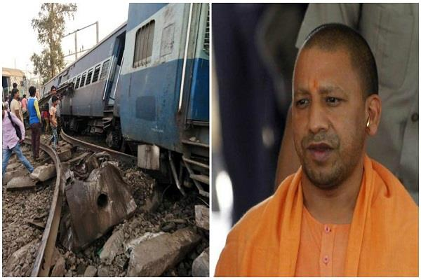 rae bareli rail accident cm yogi unhappy