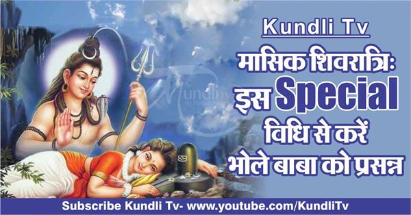 monthly shivratri