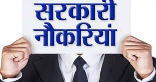 government jobs in bihar salary up to 60 thousand for the 10th pass