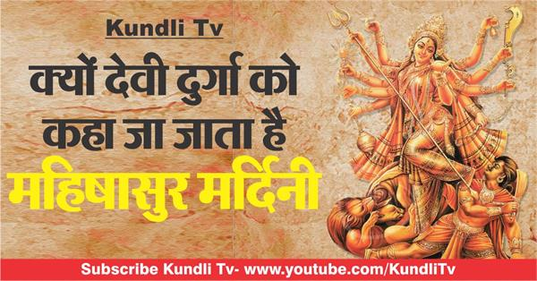 why is goddess durga called mahishasur mardini