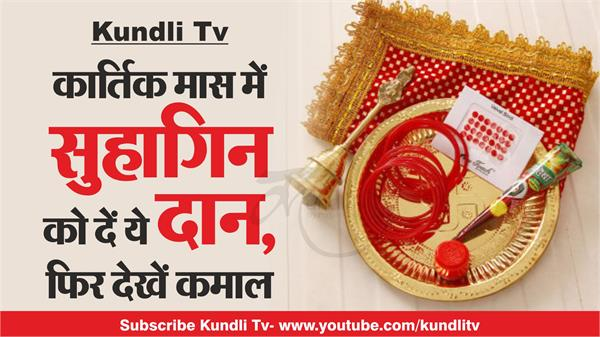 give this gift to suhagin in the month of kartik