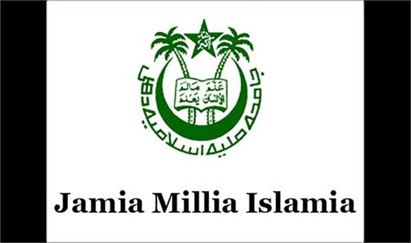 2020 new courses will start in jamia