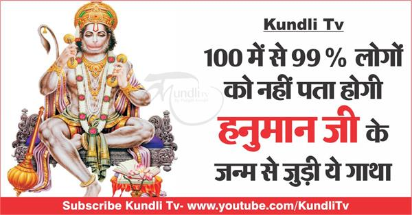 religious story about lord hanuman