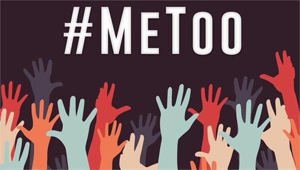 first case registered in lucknow under metoo