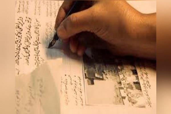32 years of haryana urdu academy will be established in jind
