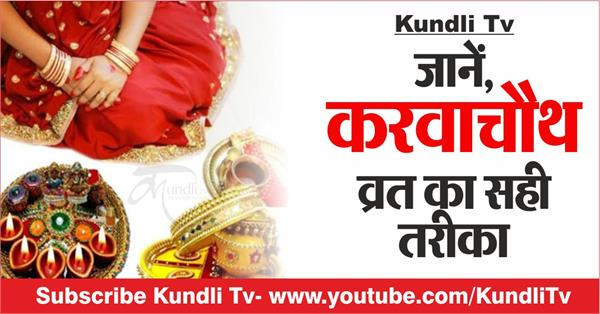 know the best way to do karva chauth vrat