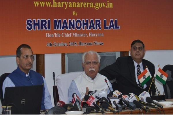 chief minister can launch online website online complaint