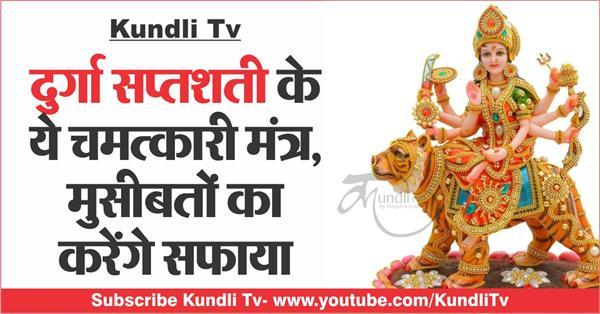 these miraculous mantra of durga saptashati