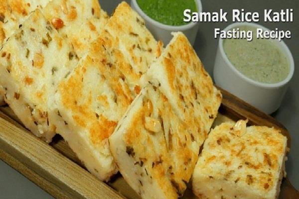 Image result for समक चावल की कतली