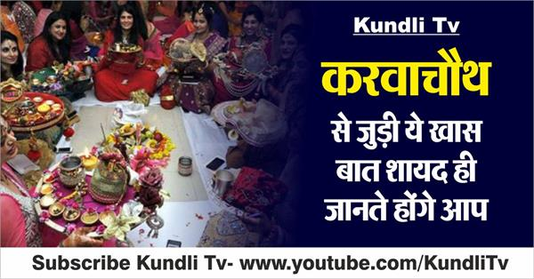 you don t know about the karwa chauth secret