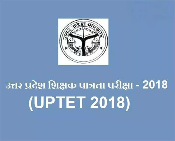 uptet 2018 may be postponed up tet exam this is the reason