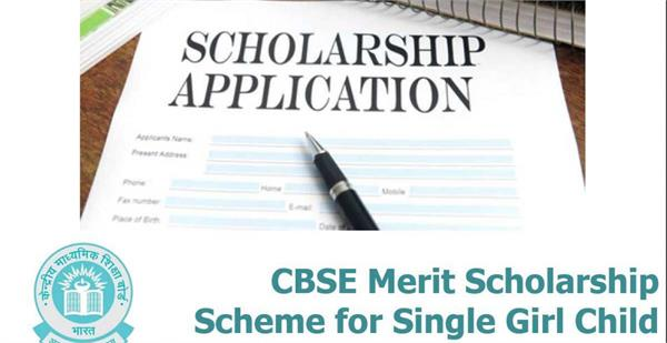 cbse date of application for scholarship extended