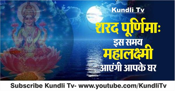 special concept of maa lakshmi on sharad purnima