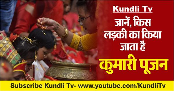why kumari pujan is important during navratr