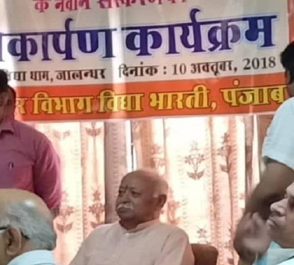 mohan bhagwat in jalandhar