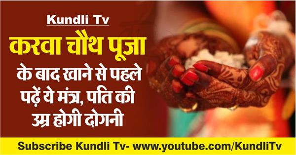 karva chauth worship read this mantra