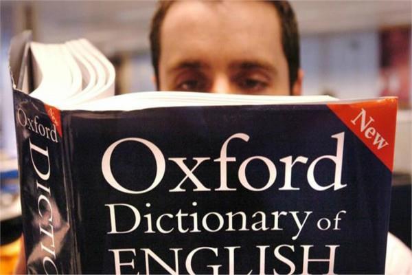 new words  idiocresi nothingburger fam  oxford dictionary
