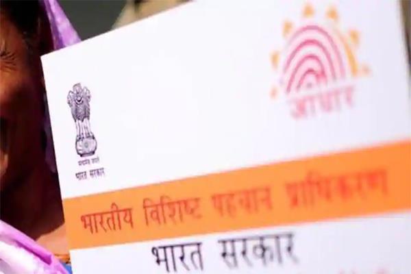 offline verification for the aadhar