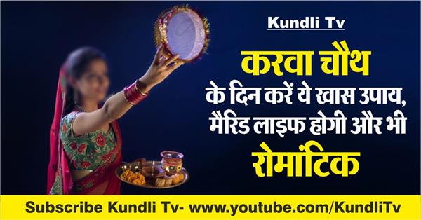 do these special measures on karva chauth