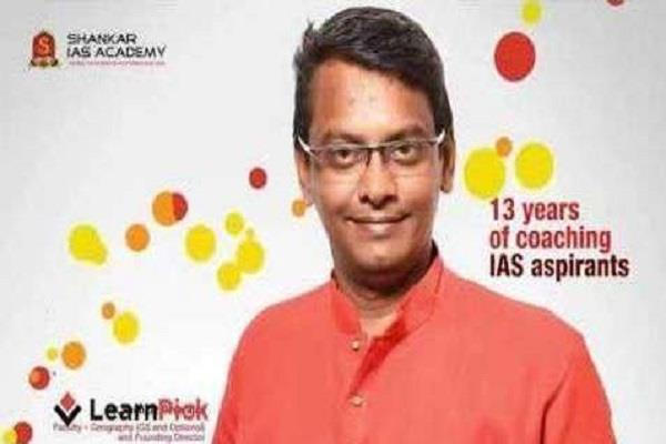 ias academy chief commit suicide