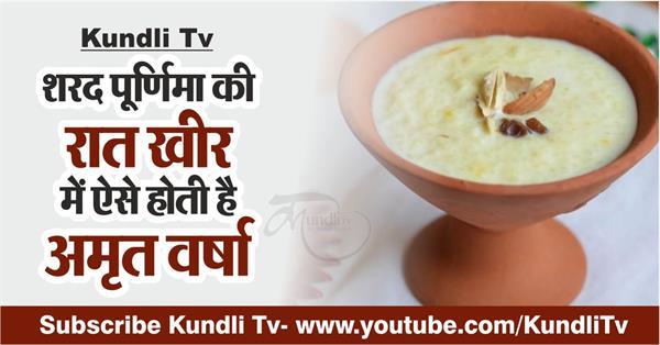 logic behind kheer on sharad purnima