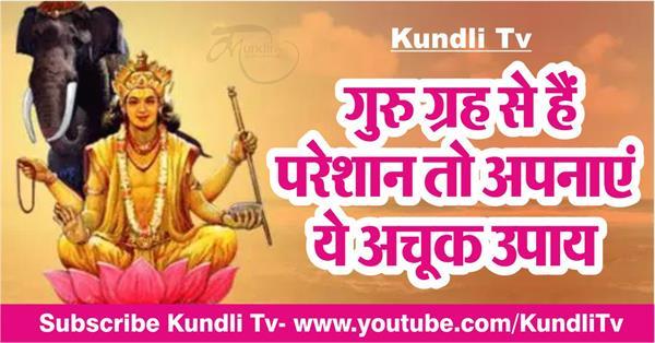 special upay of guru brihaspati