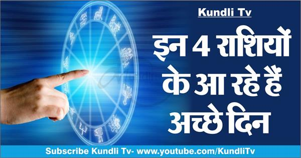 astrology prediction about these zodiac signs