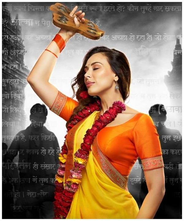 रिलीज हुआ 'राधा क्यों गोरी मैं क्यों काला' का पहला पोस्टर, कृष्ण के प्यार में लीन दिखीं यूलिया