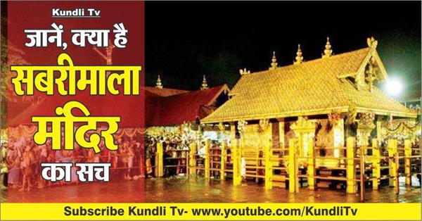religious place of sabarimala temple