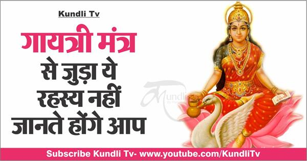 you do not know the this fact about gayatri mantra