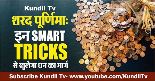 sharad purnima smart tricks