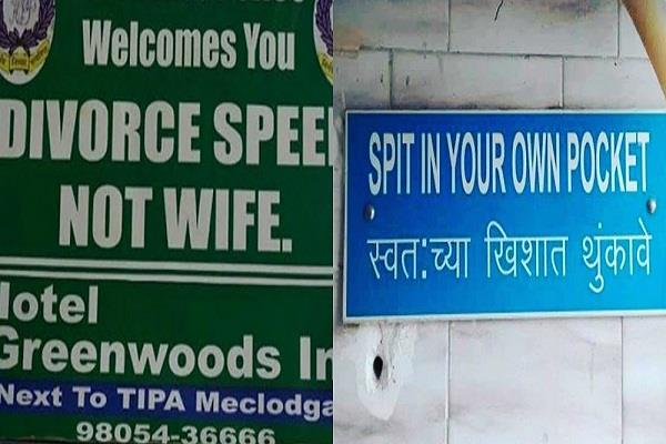 funny sign borad pictures viral on socail media