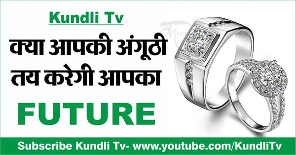 will your ring fix your future
