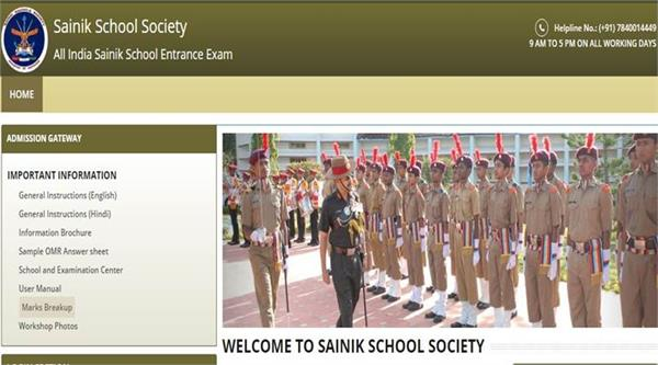 registration for admission admission test in sainik school starts