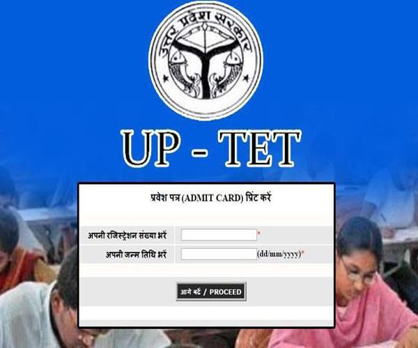 up tet 2018 today will be the entry form download from here
