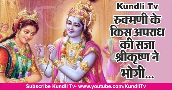 religious story of rukmani and sri krishna