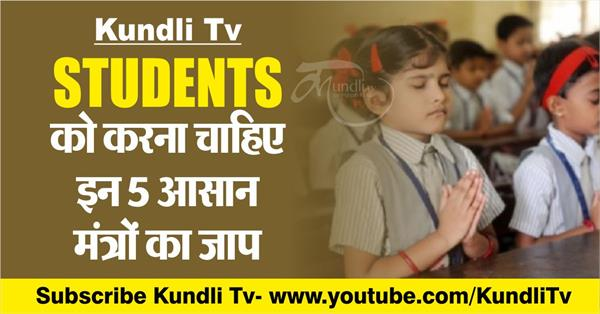 5 special mantra for children in hindi