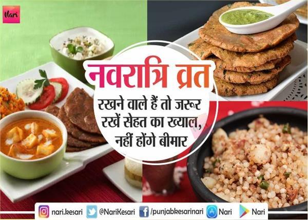 नवरात्रि व्रत रखने वाले हैं तो जरूर रखें सेहत का ख्याल, नहीं होंगे बीमार