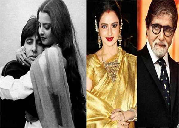 rekha and amitabh amitabh bachchan love story