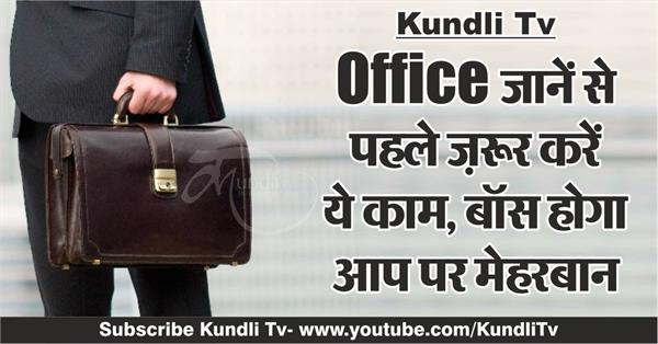 vastu tips do these 5 thing before leaving your home for office