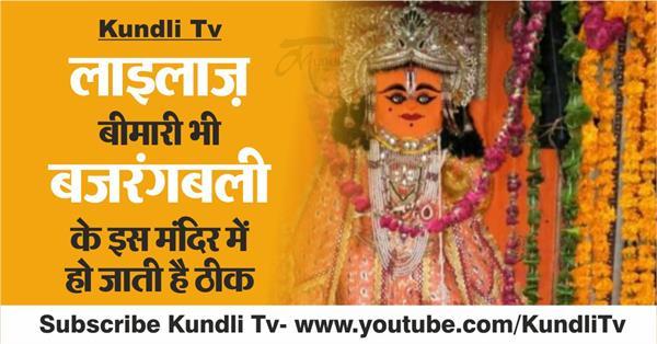 hanuman magical temple in madhya pradesh