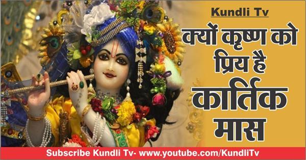 kartik month relationship with sri krishna and radha