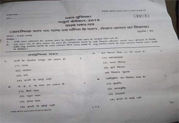 all 8 papers of btc fourth semester examination leak