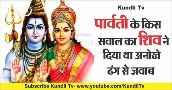 religious story of lord shiva and parvati in hindi