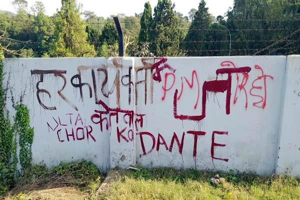 wall writing in mandi abusive remark against pm modi
