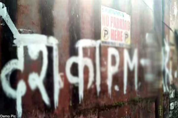 wrong wall writing against pm modi in shailai